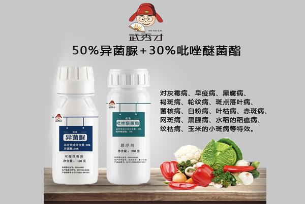 50%异菌脲+30%吡唑醚菌酯