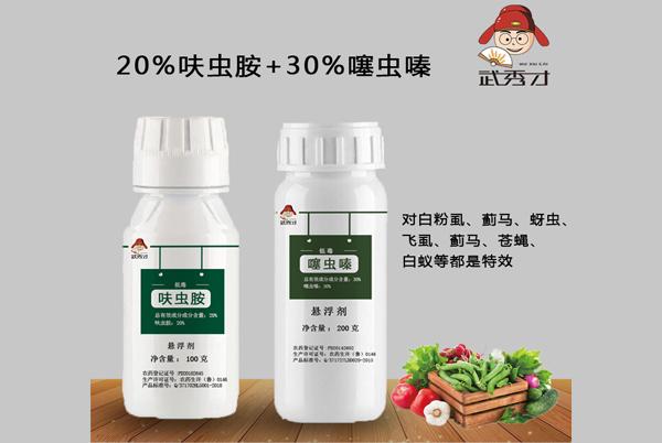 20%呋虫胺+30%噻虫嗪