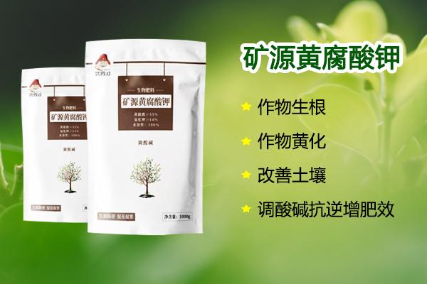武秀才--矿源黄腐酸钾生根促长、改土沃土、调酸碱、抗逆抗病